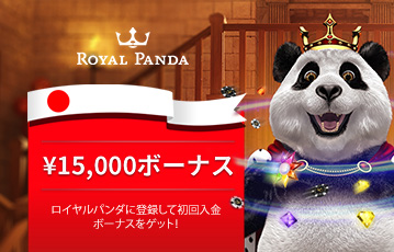 Royal Panda 利点・欠点