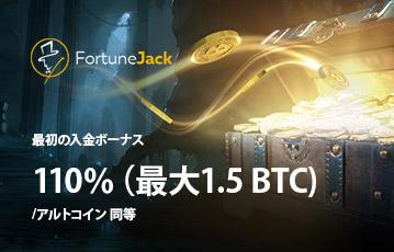 FortuneJack 利点・欠点