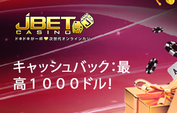 JBET Casino 利点・欠点