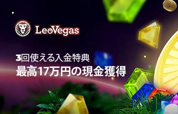 Leo Vegas 利点・欠点