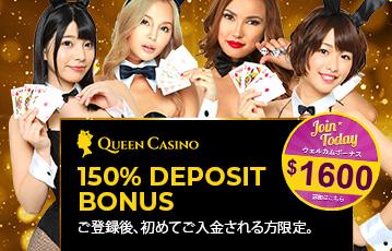Queen Casino 利点・欠点