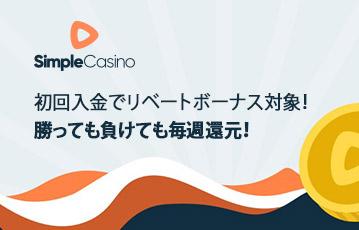 Simple Casino 利点・欠点