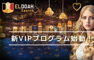 Eldoah Casino VIP