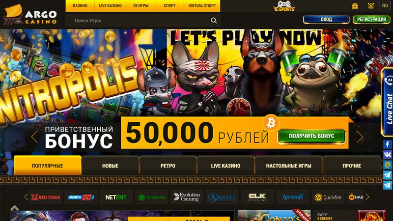 Казино арго играть онлайн играть в игру веселая ферма русская рулетка онлайн бесплатно