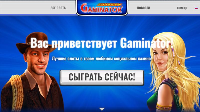 gaminator review