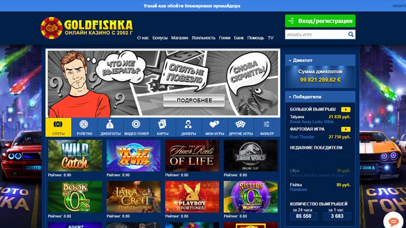 Игровые автоматы онлайн на деньги goldfishka покер вероятности онлайн