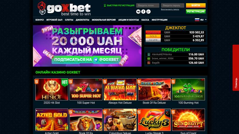 goxbet casino review