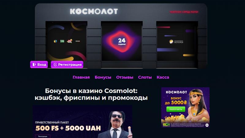 kosmolot review