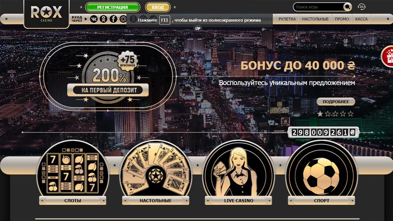 rox-casino review