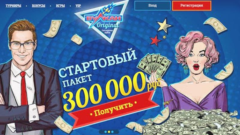 казино вулкан 3000