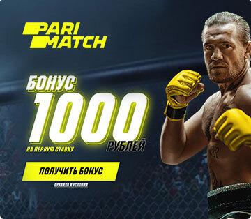 parimatch-sport-bonus-DE-360x314-ru